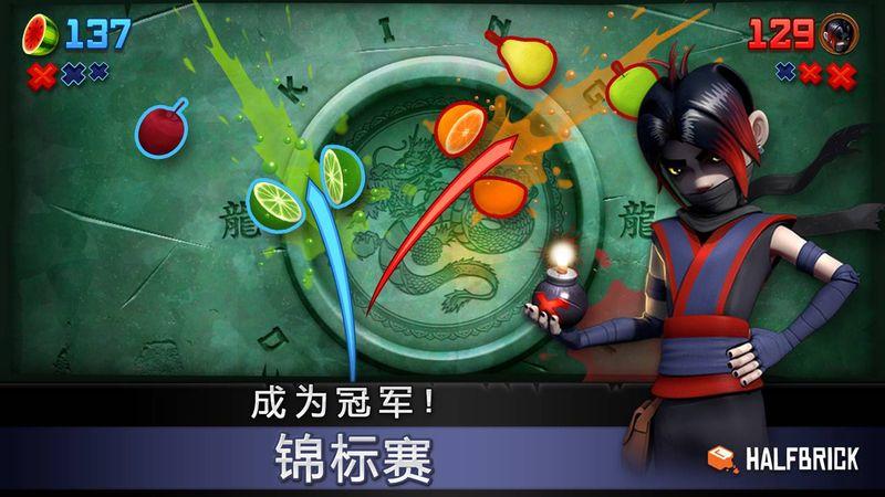 水果忍者2.6.3最新版游戲下載 v2.6.3截圖