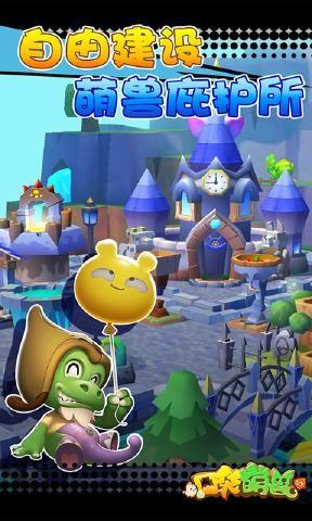 口袋萌兽手机游戏最新正版下载图4: