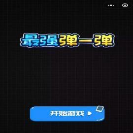 最强弹一弹安卓官方版游戏下载图3: