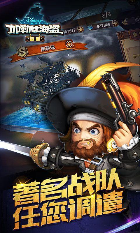 加勒比海盗手游官网版图4: