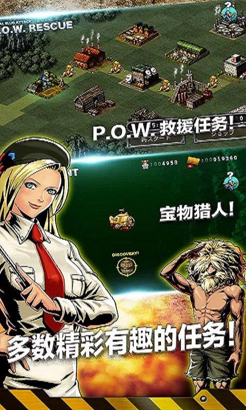 合金弹头进攻手机游戏官网版下载图5: