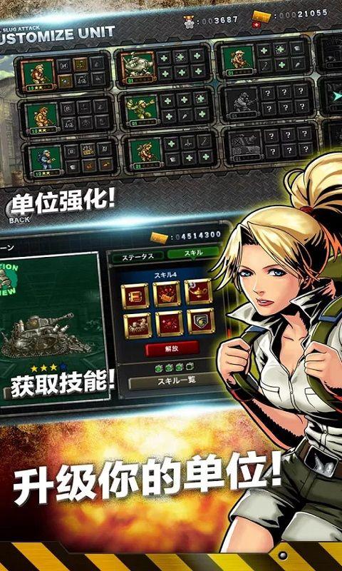 合金弹头进攻手机游戏官网版下载图3: