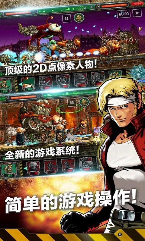 合金弹头进攻手机游戏官网版下载图2: