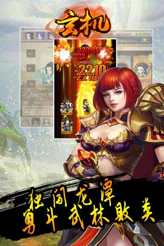 玄机官方网站下载手机游戏图5: