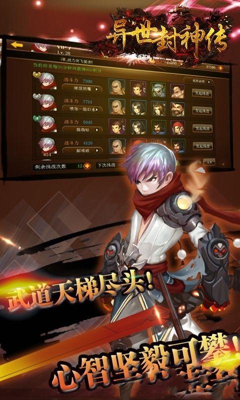异世封神传手游官网下载最新版图3: