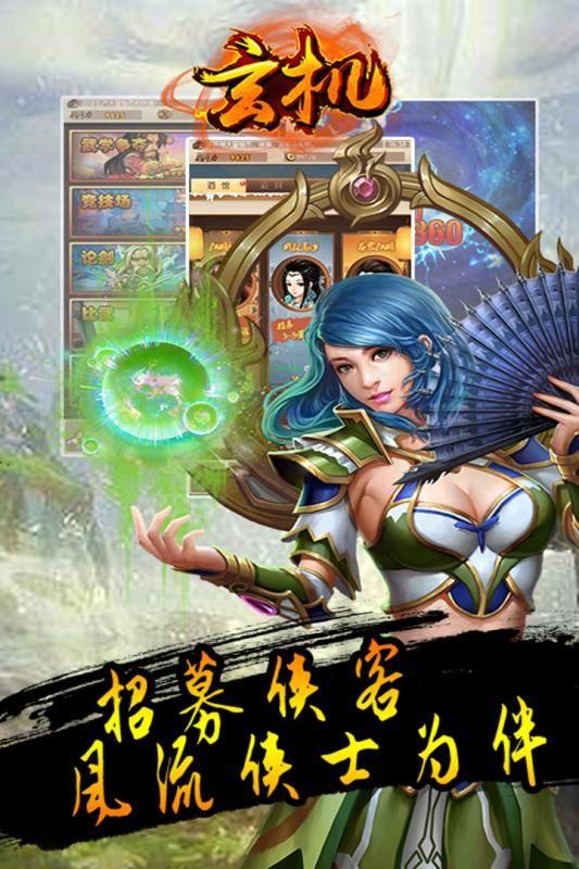 玄机官方网站下载手机游戏图3: