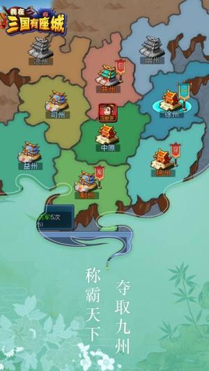 我在三国有座城游戏图2