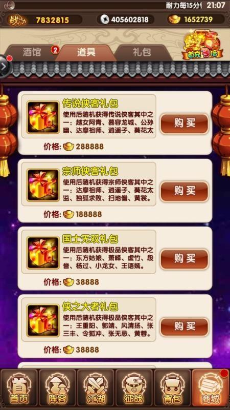 笑傲宗师传手游官网下载正版安装地址图2: