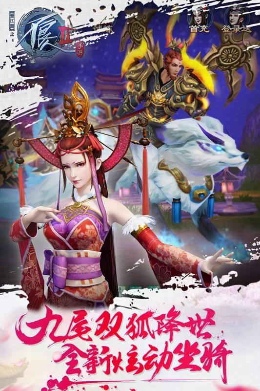 不良人2手游官方安卓最新版下载图2: