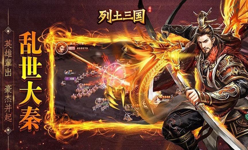 列土三国游戏官方网站下载正式版图4: