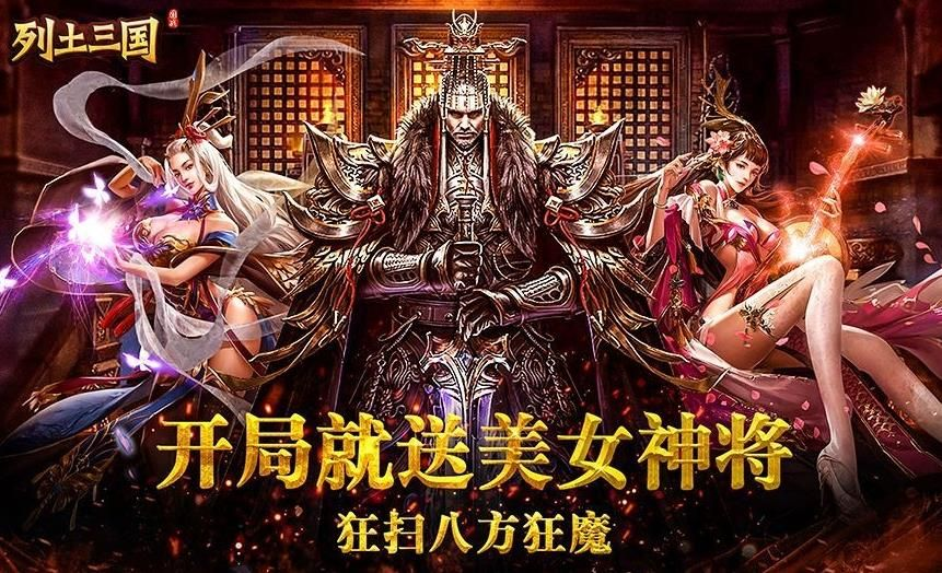 列土三国游戏官方网站下载正式版图1: