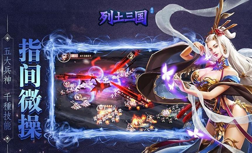 列土三国游戏官方网站下载正式版图2:
