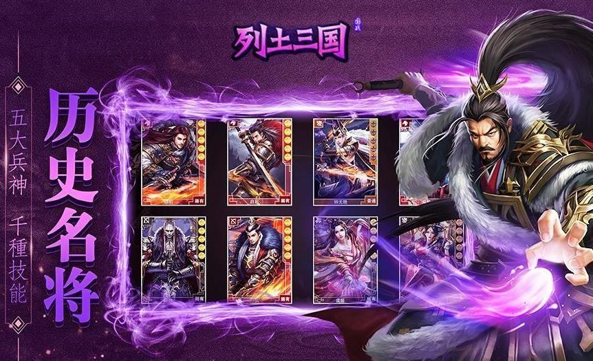 列土三国游戏官方网站下载正式版图3: