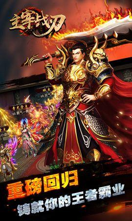 主宰战刃手游官网下载正式安卓版图2: