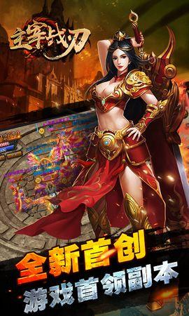 主宰战刃手游官网下载正式安卓版图3: