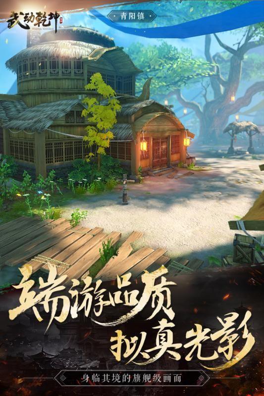 武动九州官方正版游戏公测版下载图4: