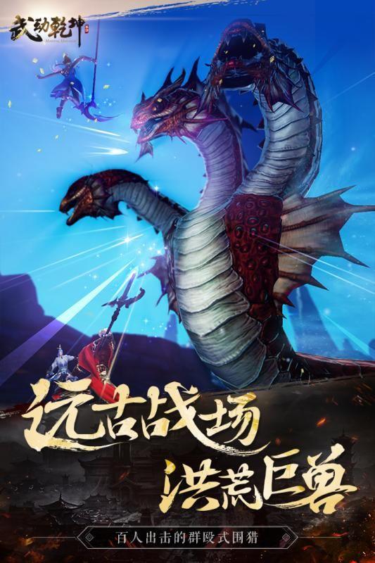 武动九州官方正版游戏公测版下载图1: