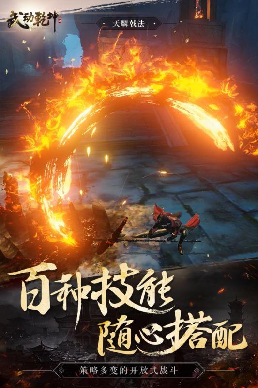 武动九州官方正版游戏公测版下载图2: