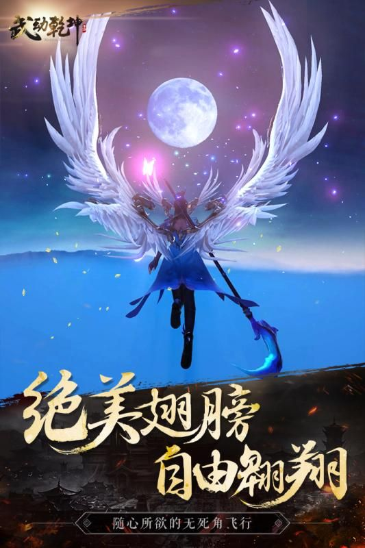 武动九州官方正版游戏公测版下载图3: