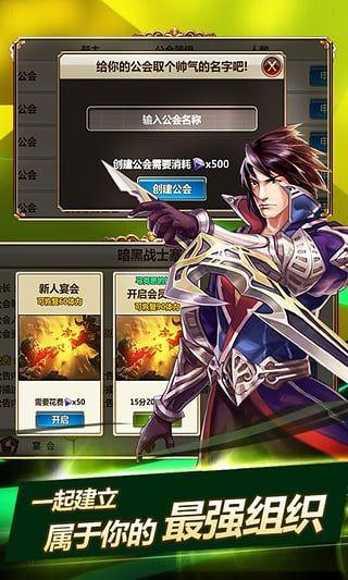 暗黑之神手游官方下载安卓版图4: