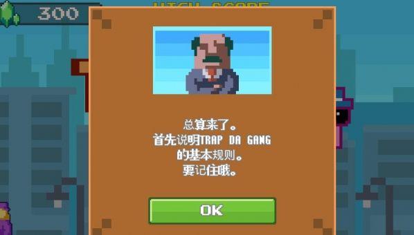 套路团伙安卓官方版游戏下载图1: