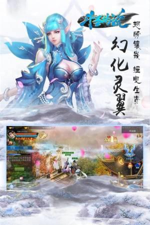 斗圣传说安卓版图4