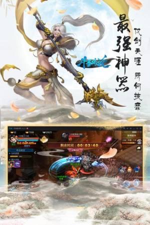 斗圣传说安卓版图2