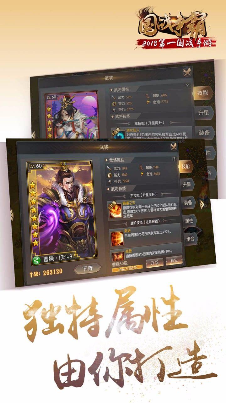国战征霸官方网站下载手机游戏图3: