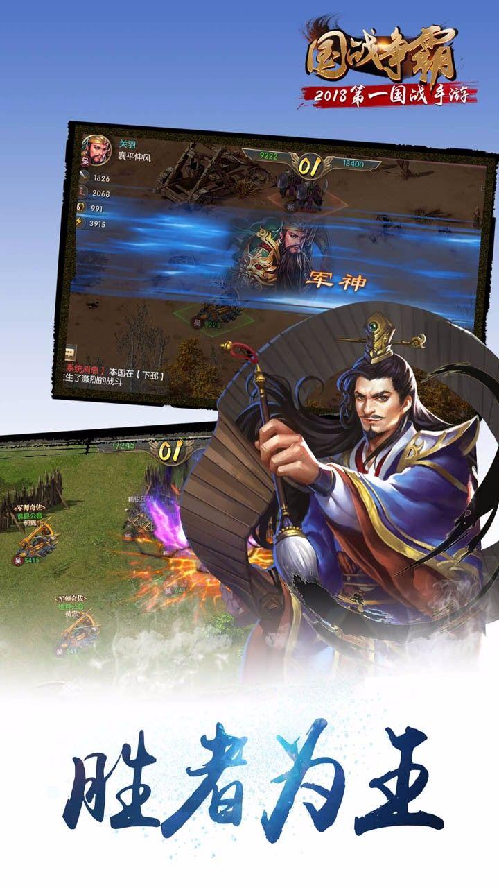 国战征霸官方网站下载手机游戏图4: