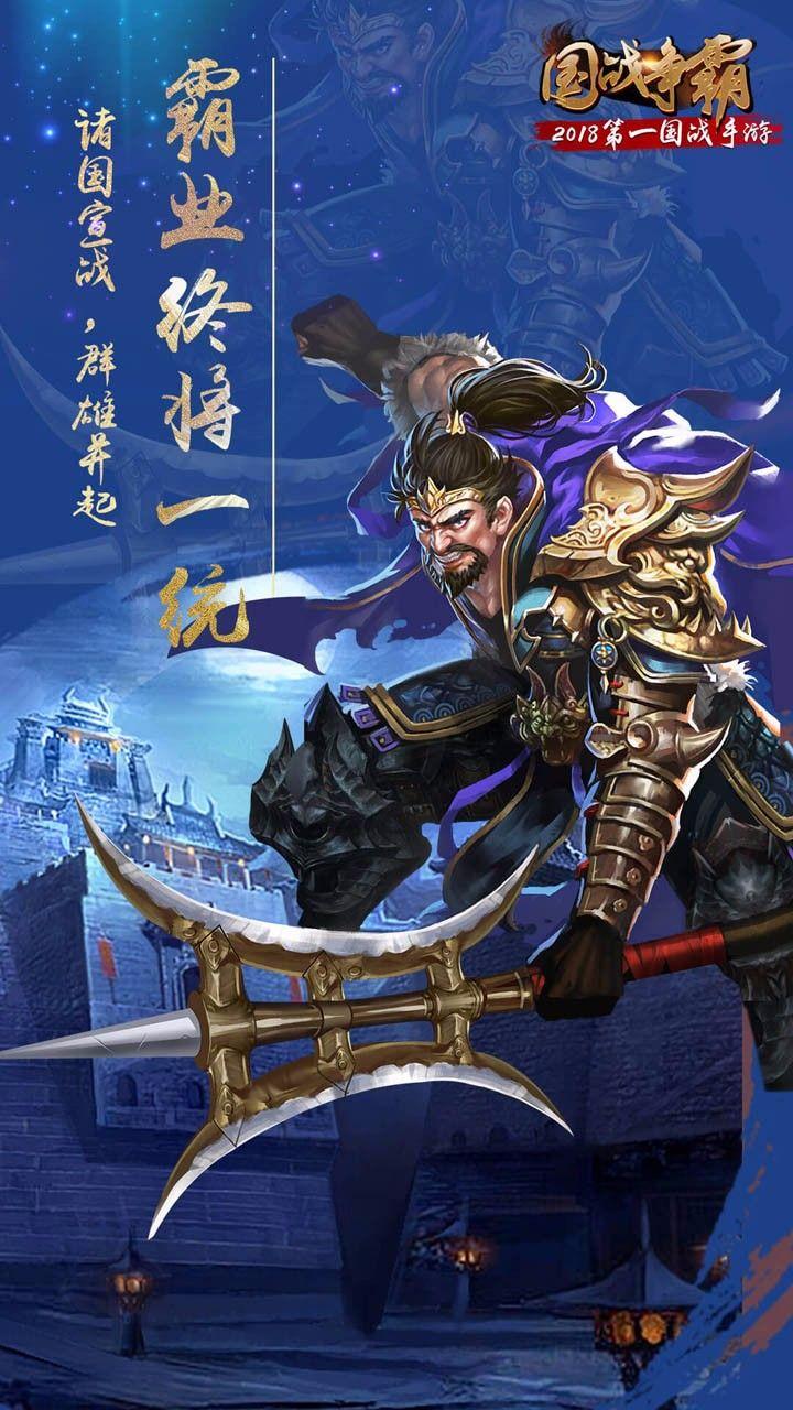 国战征霸手游官网版下载图1: