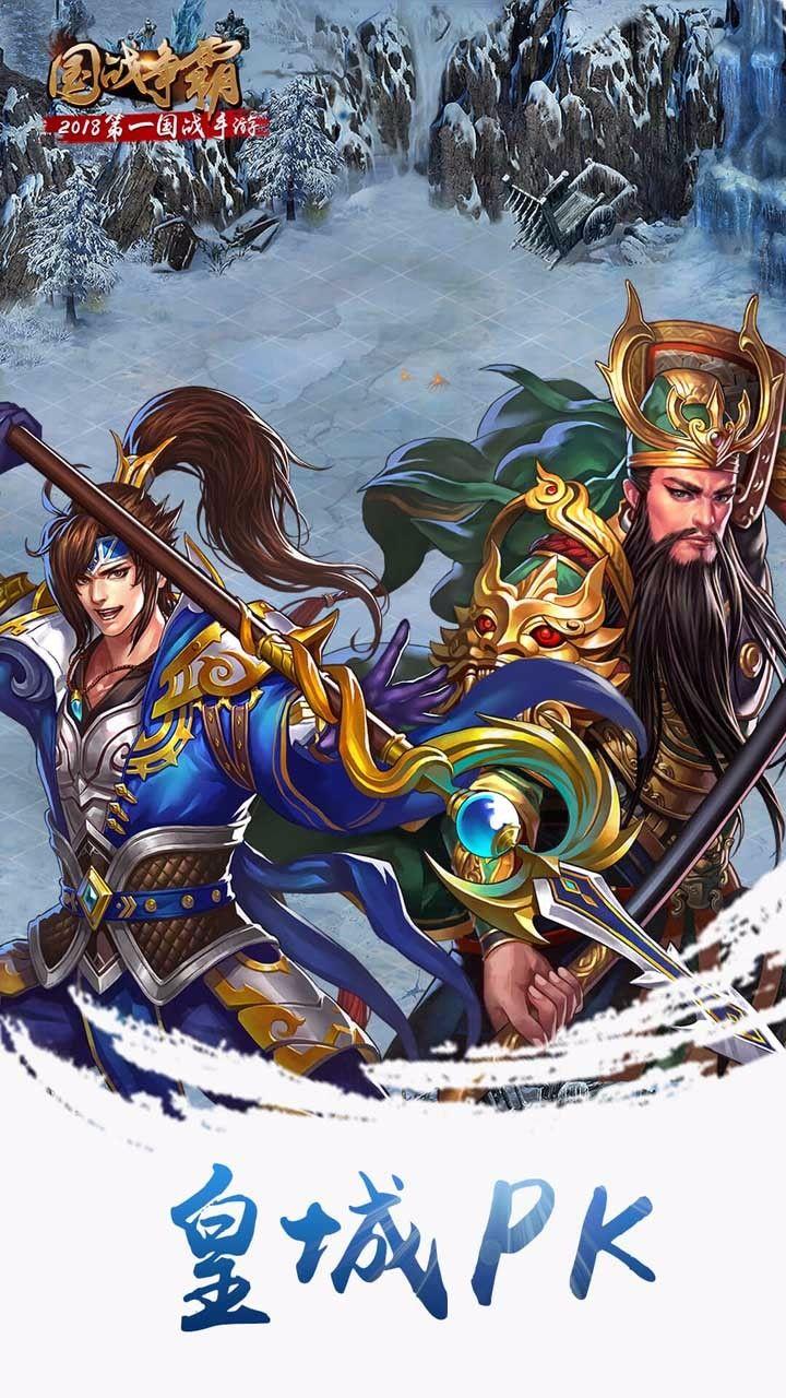 国战征霸官方网站下载手机游戏图5: