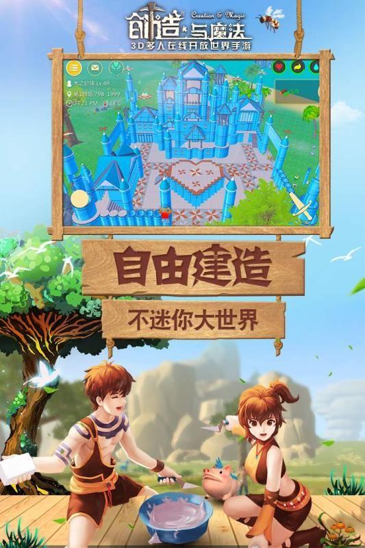 创造与魔法手游官网安卓最新版下载图2: