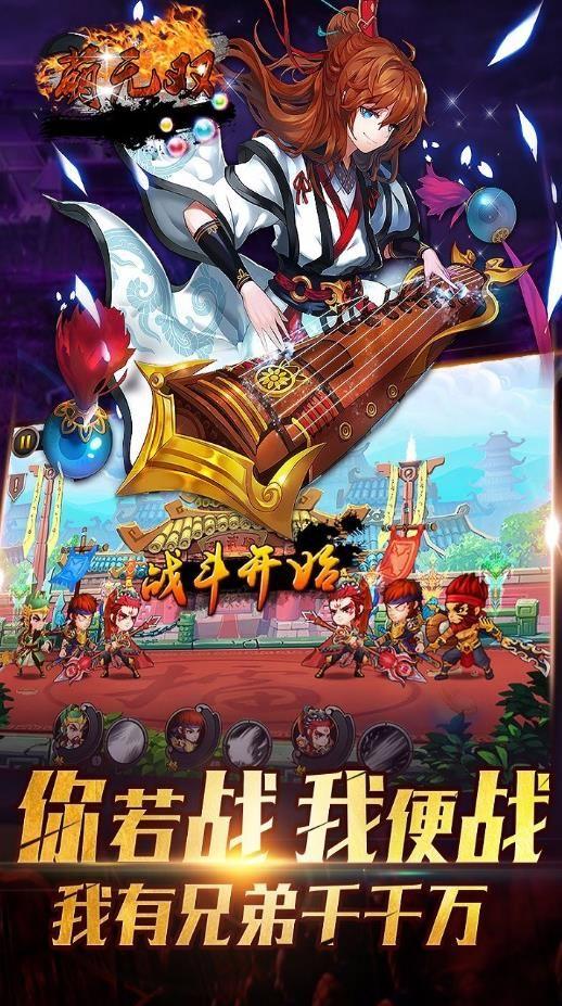 萌无双手游官网下载安卓最新版图5: