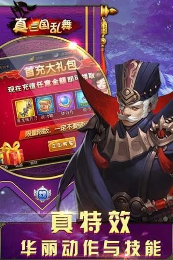 真三国乱舞游戏官方网站下载最新版图1: