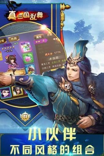 真三国乱舞游戏官方网站下载最新版图4: