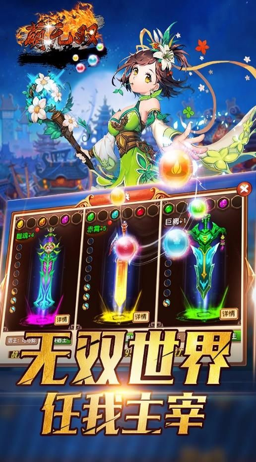 萌无双手游官网下载安卓最新版图4: