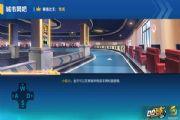 QQ飞车手游城市网吧赛道跑法详解 城市网吧赛道难点汇总[多图]