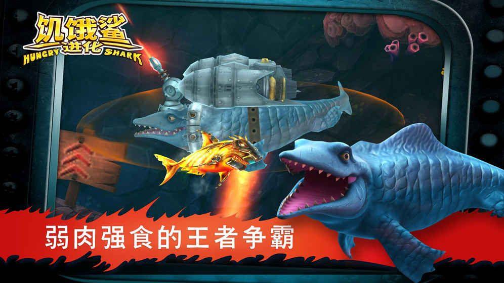 饑餓的鯊魚進化無限金幣鉆石最新修改版下載圖3: