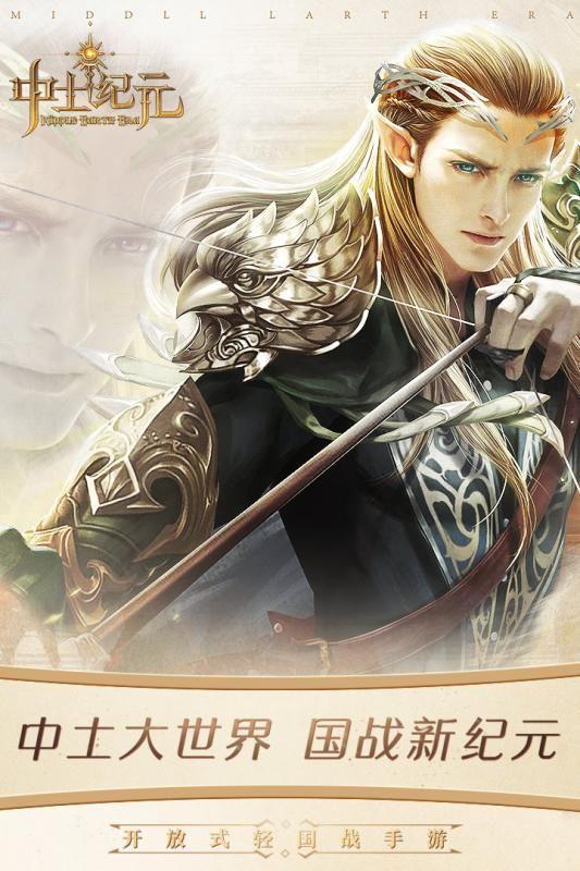 中土纪元GM手游官网版免费下载图5: