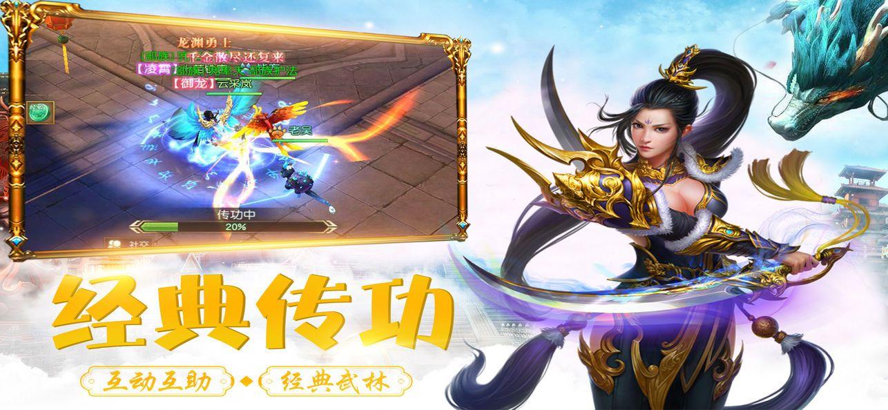 龙之风谷手游官网下载安卓版图4: