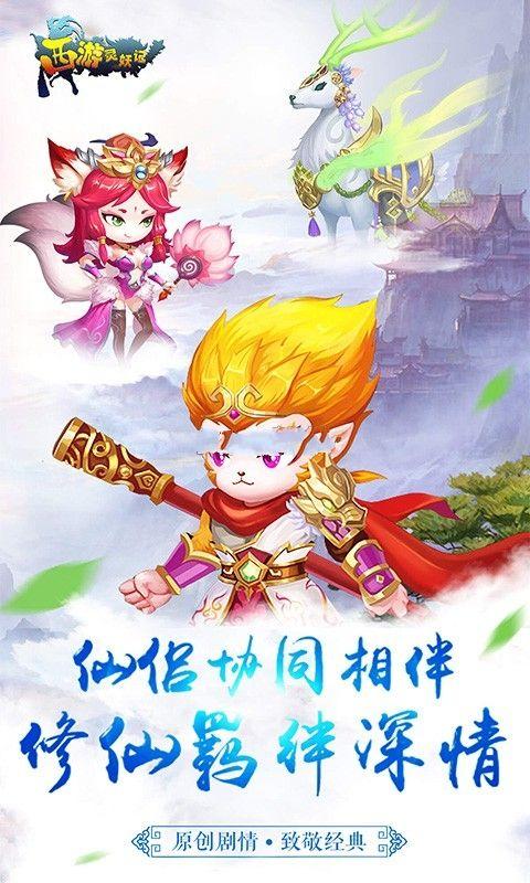 西游炼妖记游官网下载最新版图4: