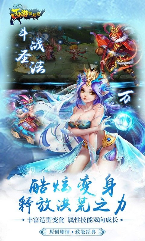 西游炼妖记游官网下载最新版图2: