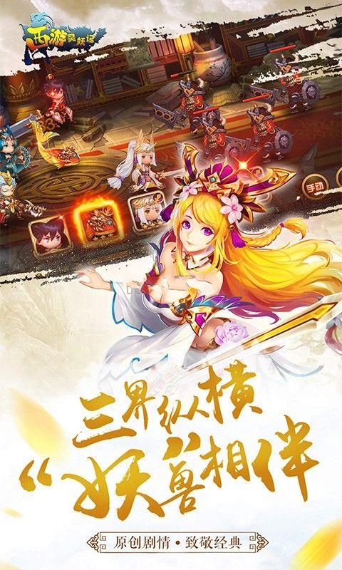 西游炼妖记游官网下载最新版图5: