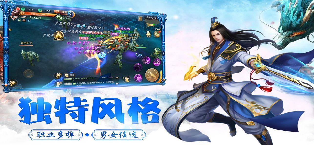 龙之风谷手游官网下载安卓版图1: