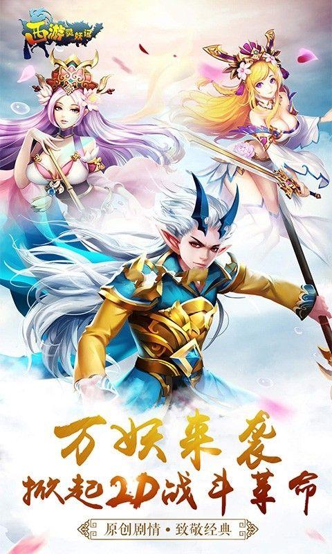 西游炼妖记游官网下载最新版图1: