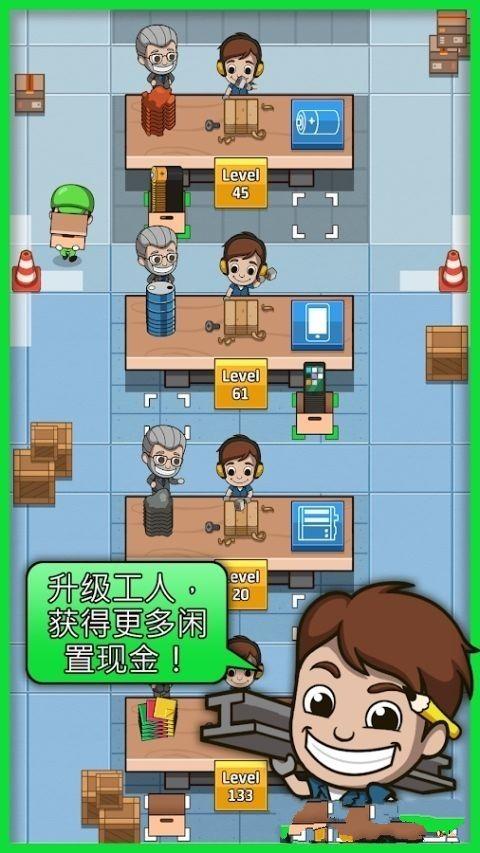 闲置的工厂大亨中文汉化版游戏图2: