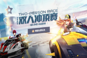 QQ飞车手游4月17日新版本 双人冲顶赛等你挑战[多图]