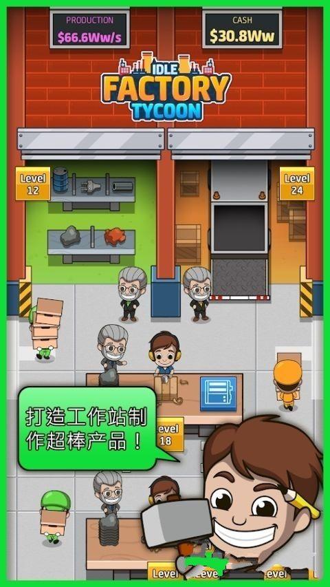 闲置的工厂大亨中文汉化版游戏图3: