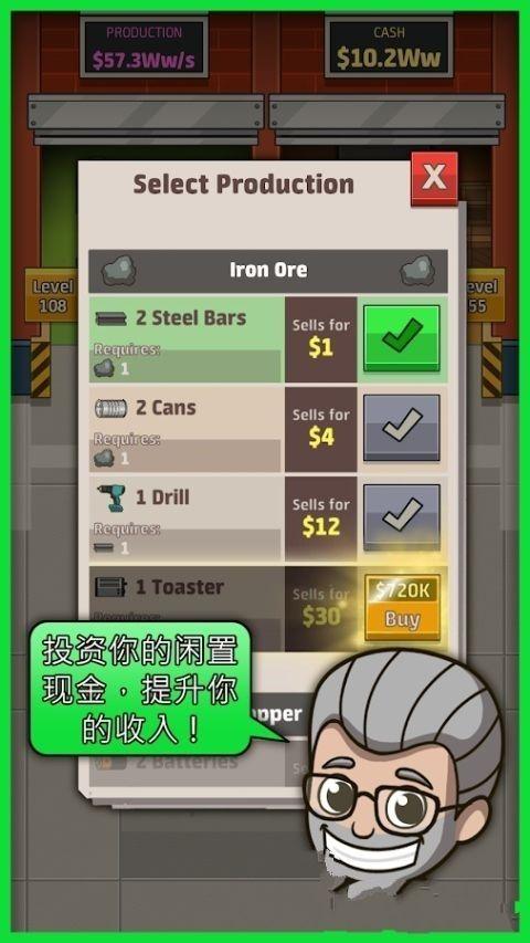闲置的工厂大亨中文汉化版游戏图4: