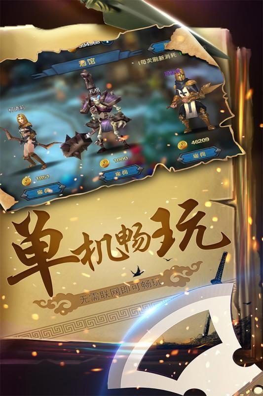 幻想小勇士1.2.1无限附魔内购最新修改版下载图3: